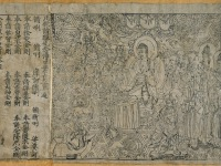 The very first Printed Book – The Diamond Sutra