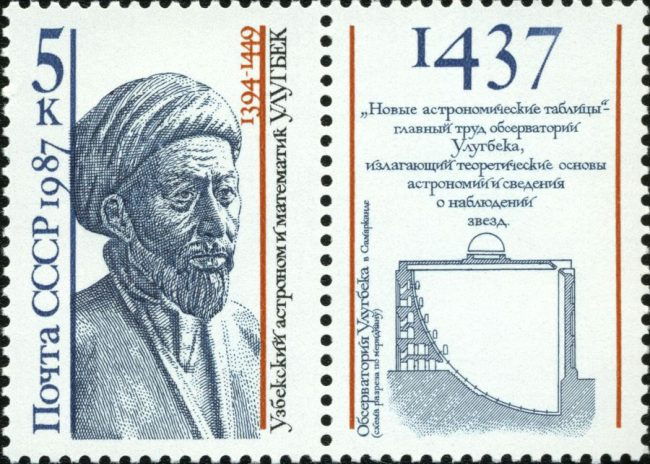 Ulugh Beg and his Observatory, stamp USSR (1987)
