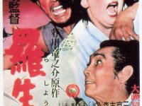 Akira Kurosawa and the Rashomon Effect
