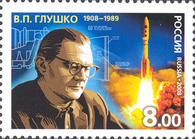 Valentin Petrovich Glushko (1908-1989), Russian stamp commemorating the 100th birthday of Gluschko (2008)