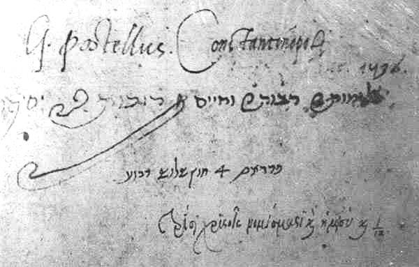 "Note of Guillaume Postel on the Arabic astronomical manuscript of al-Kharaqī, Muntahā al-idrāk fī taqāsīm al-aflāk (""The Ultimate Grasp of the Divisions of Spheres""), 1536, Constantinople"