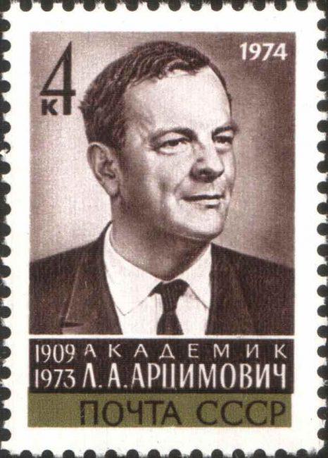Lev Artsimovich (1909 - 1973)