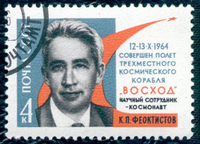 1964 USSR postage stamp honouring Konstantin Feoktistov
