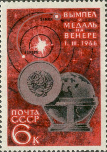 1966 Soviet Union 6 kopeks stamp, Venera 3